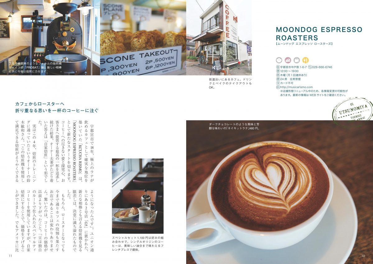 栃木 カフェ日和 ときめくお店案内