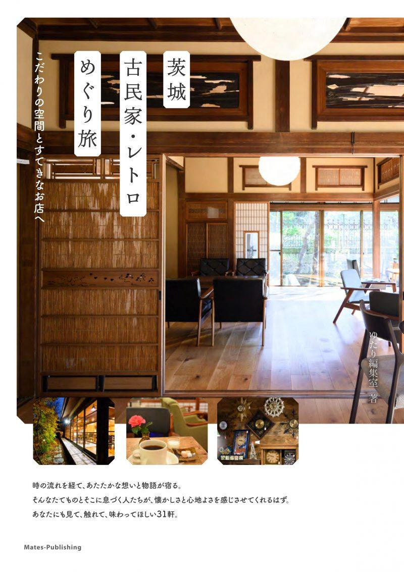 茨城 古民家・レトロめぐり旅 こだわりの空間とすてきなお店へ