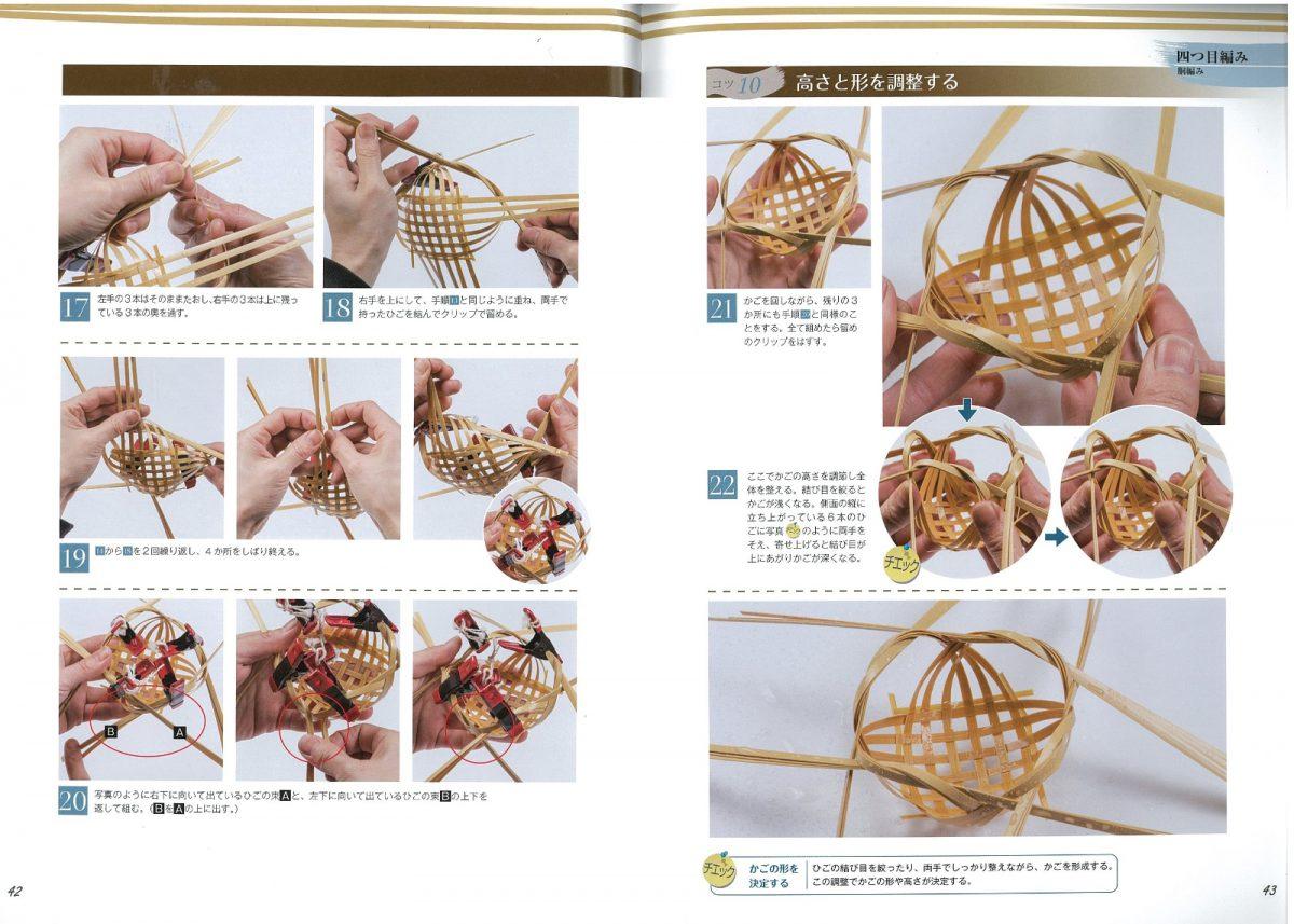 かごと器の技法がわかる 竹細工 編み方のポイント