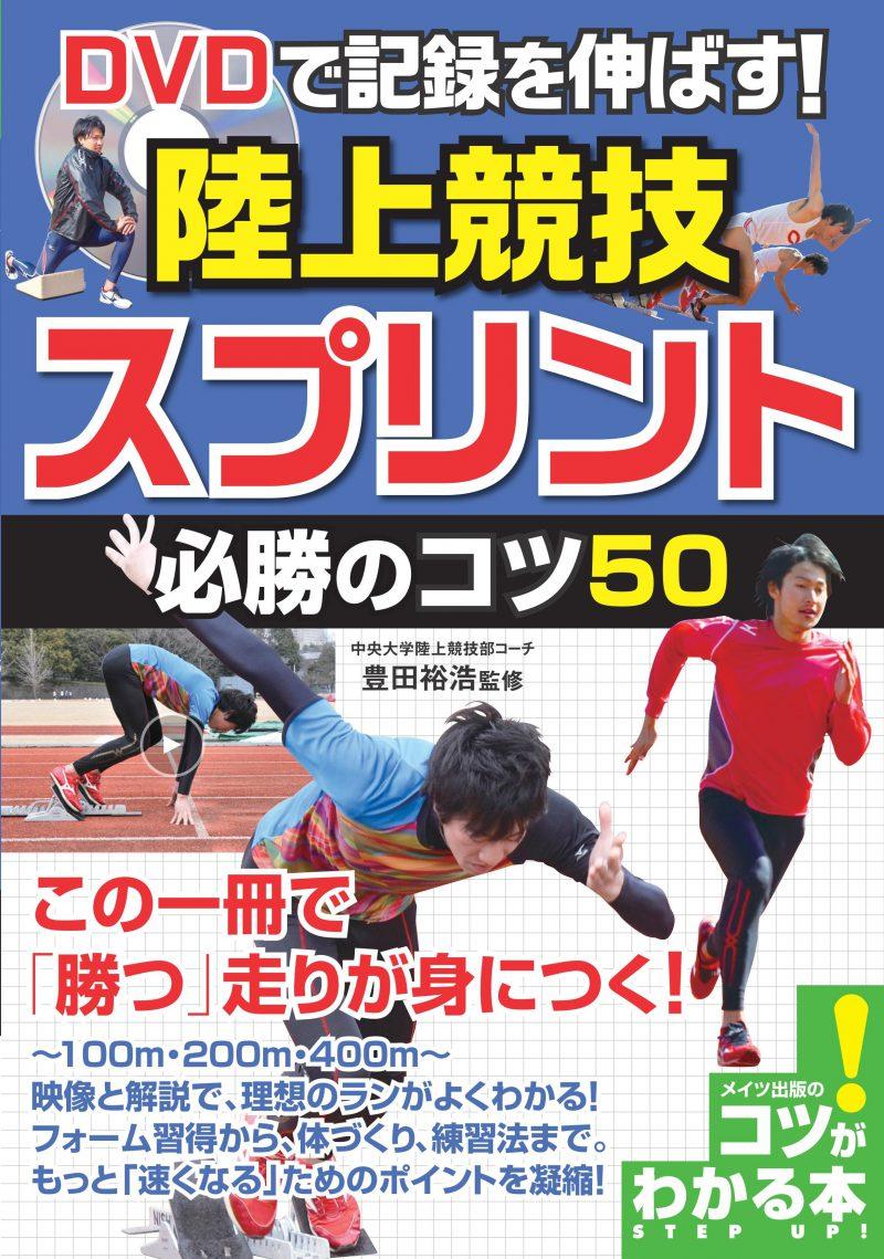 DVDで記録を伸ばす!陸上競技 スプリント 必勝のコツ50