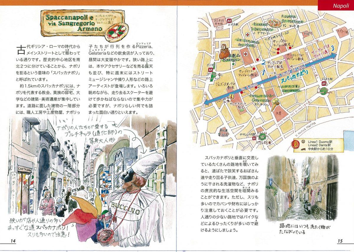 南イタリア イラストガイドブック 改訂版 地中海の光に輝く 世界遺産の街をめぐる旅