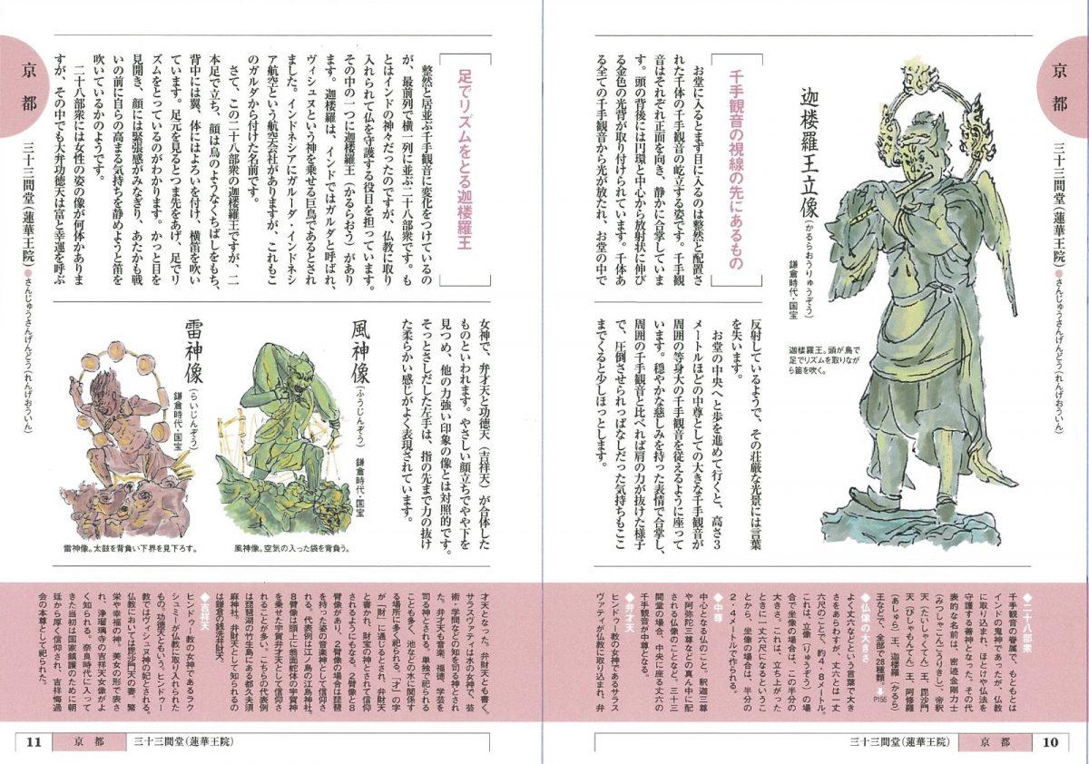 イラストガイド 京都・奈良のお寺で仏像に会いましょう 改訂版
