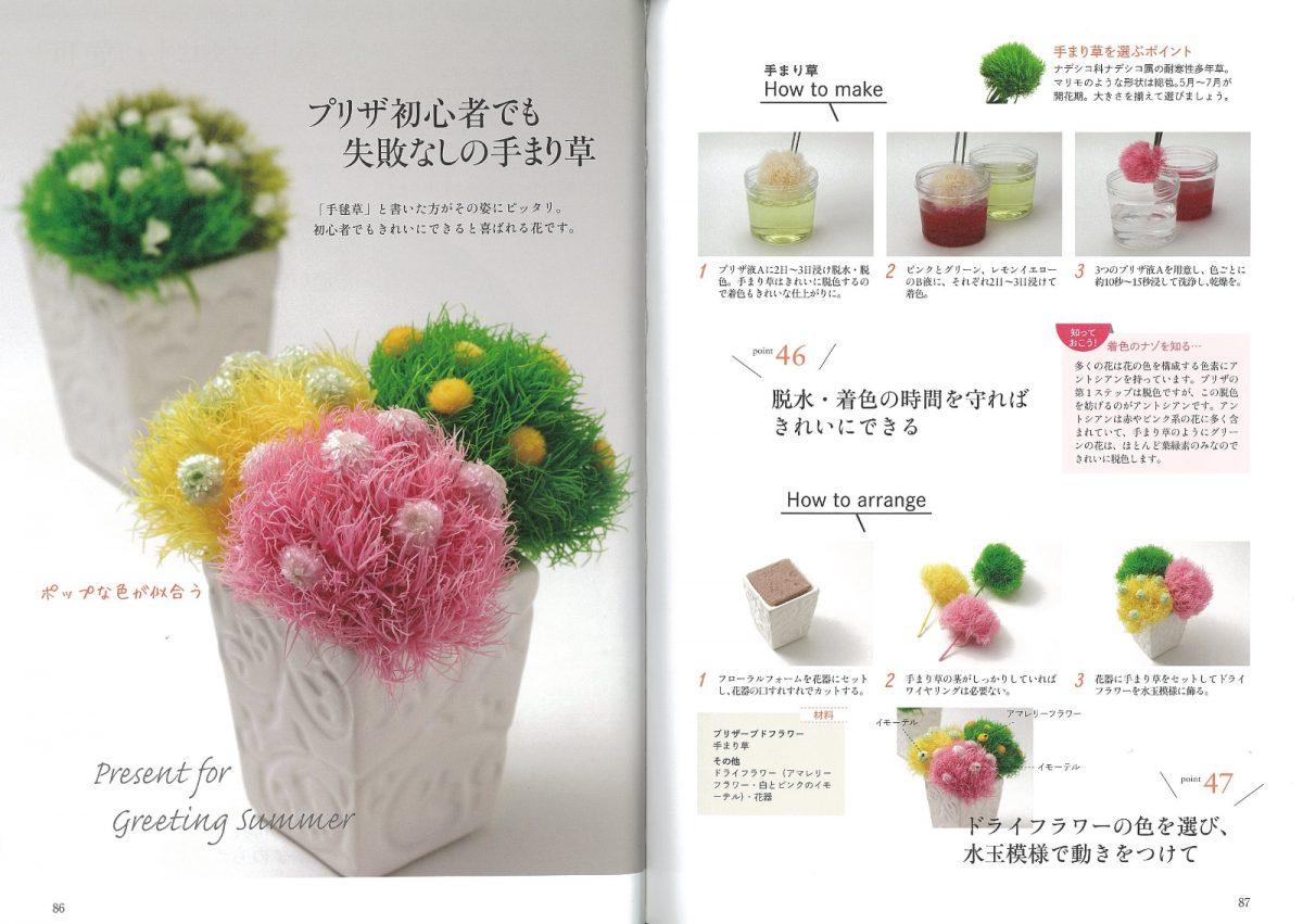 生花から自在にアレンジ プリザーブドフラワー 素敵な70のアイデア 新版