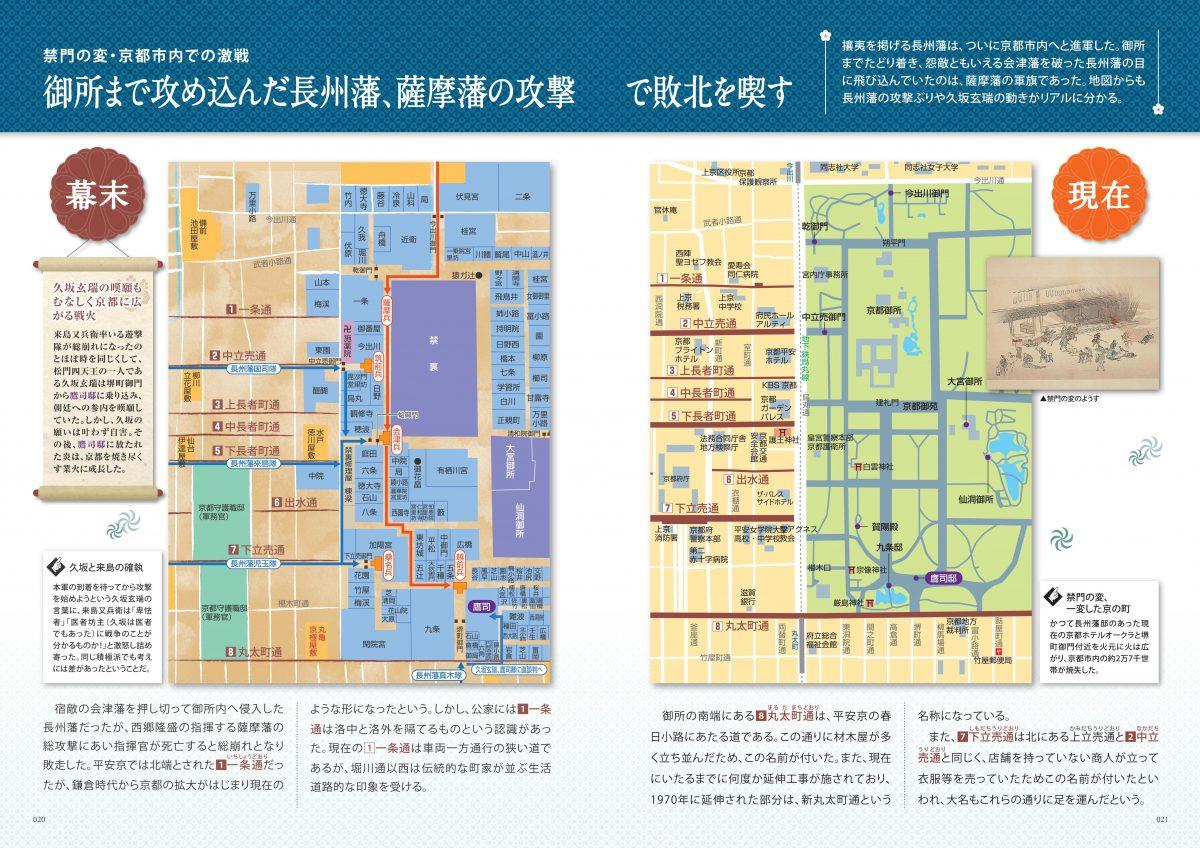京都 歴史地図 あの事件はここで起こった! 平安から幕末までの歴史がわかる