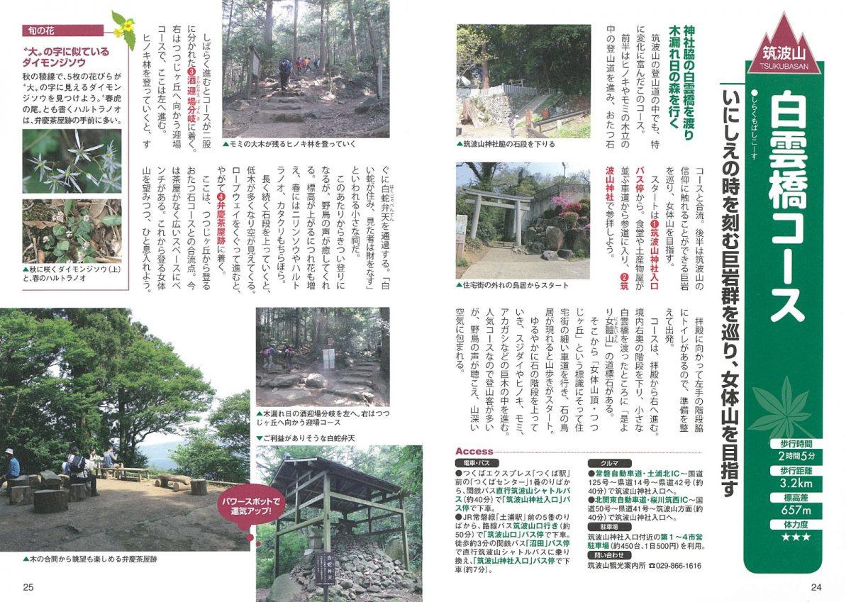 筑波山 徹底パーフェクトガイド この1冊で山歩きから観光まで!