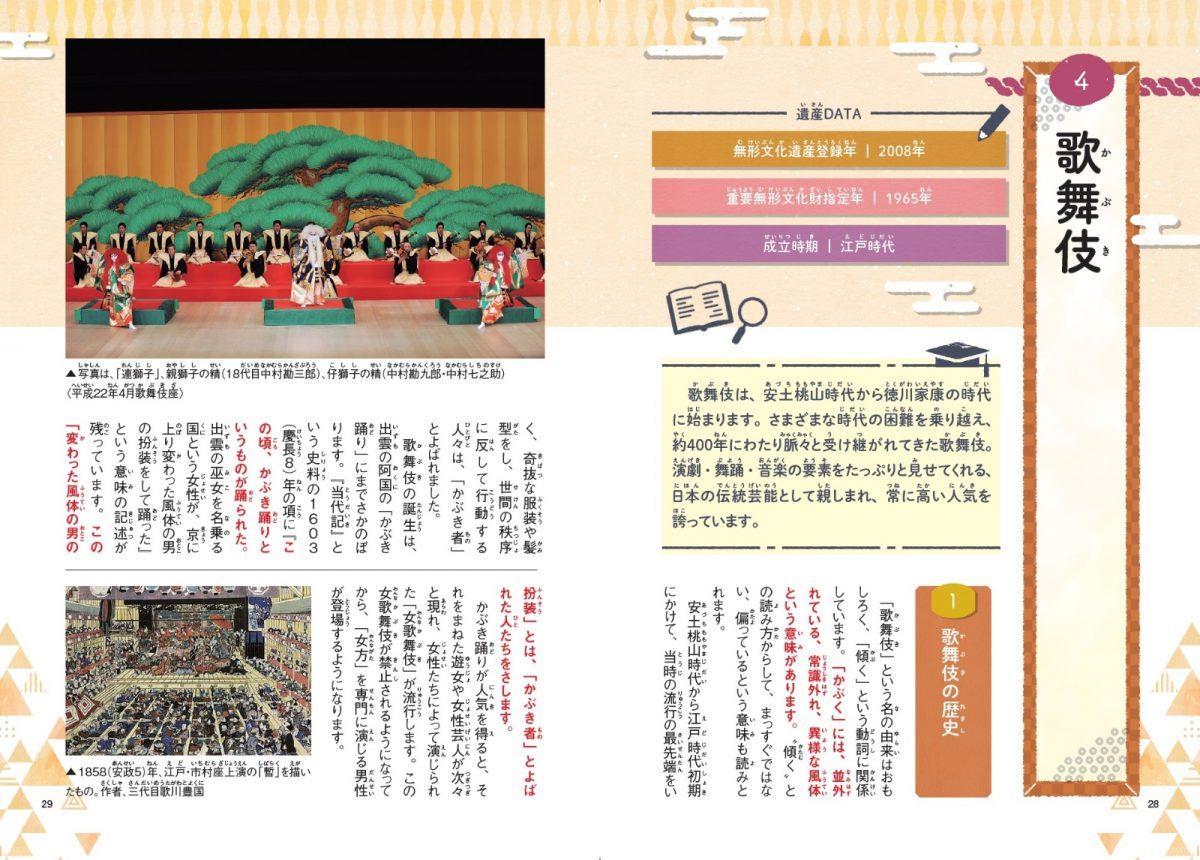 みんなが知りたい!日本の「ユネスコ 無形文化遺産」がわかる本 増補改訂版