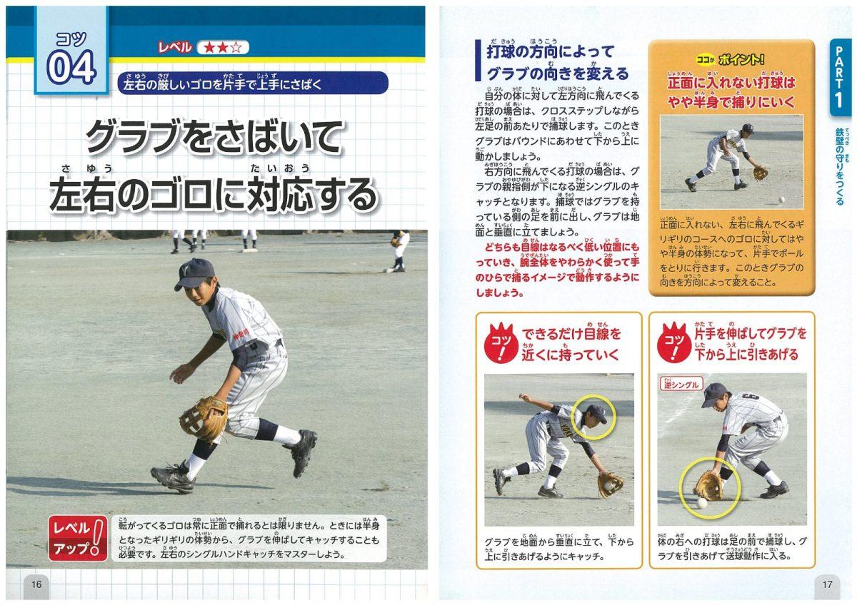 試合で勝てる!小学生のソフトボール 上達のコツ 新版