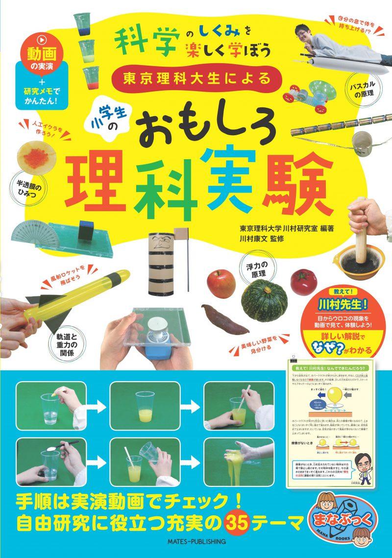 東京理科大生による 小学生のおもしろ理科実験 動画の実演+研究メモでかんたん!科学の仕組みを楽しく学ぼう
