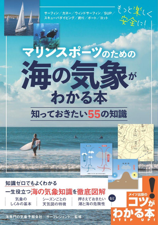 マリンスポーツのための 海の気象がわかる本 知っておきたい55の知識