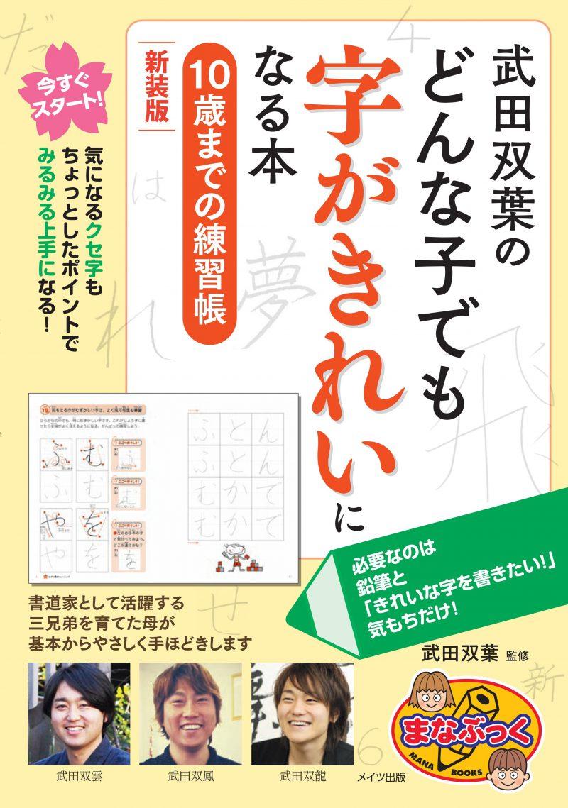 武田双葉のどんな子でも字がきれいになる本 10歳までの練習帳 新装版