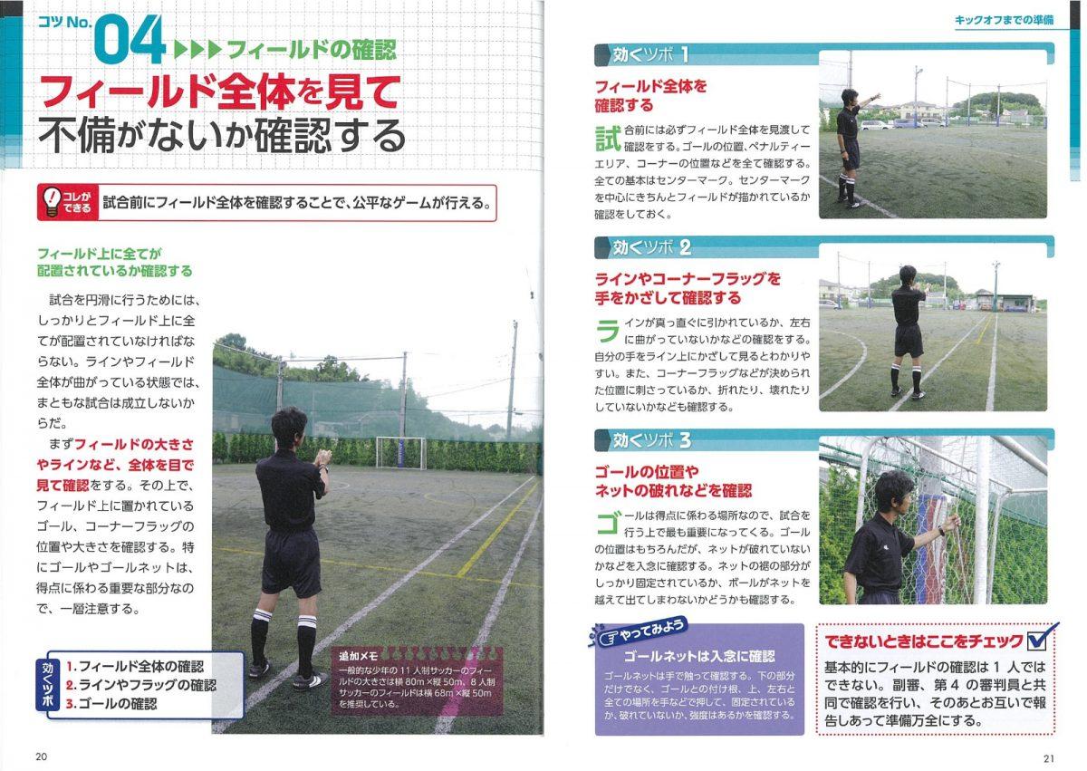 少年サッカー 審判マニュアル 改訂版 正しい判断と動き方がわかる