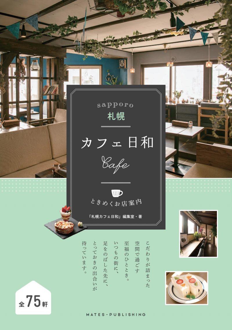 札幌カフェ日和 ときめくお店案内