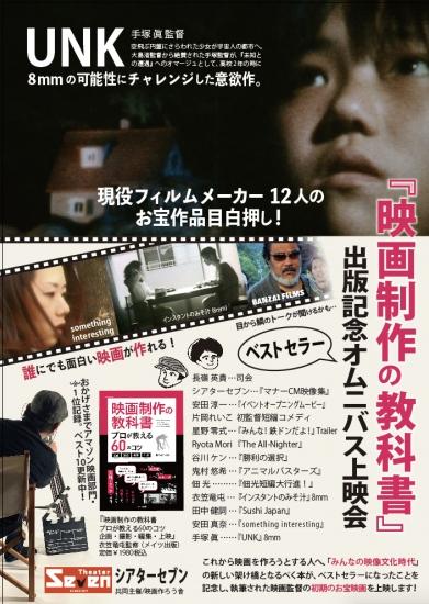 映画制作の教科書オムニバス上映会