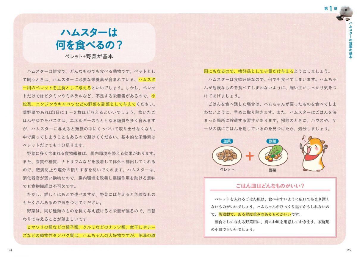 正しく知っておきたい ハムスターの食事と栄養 長生きサポートBOOK