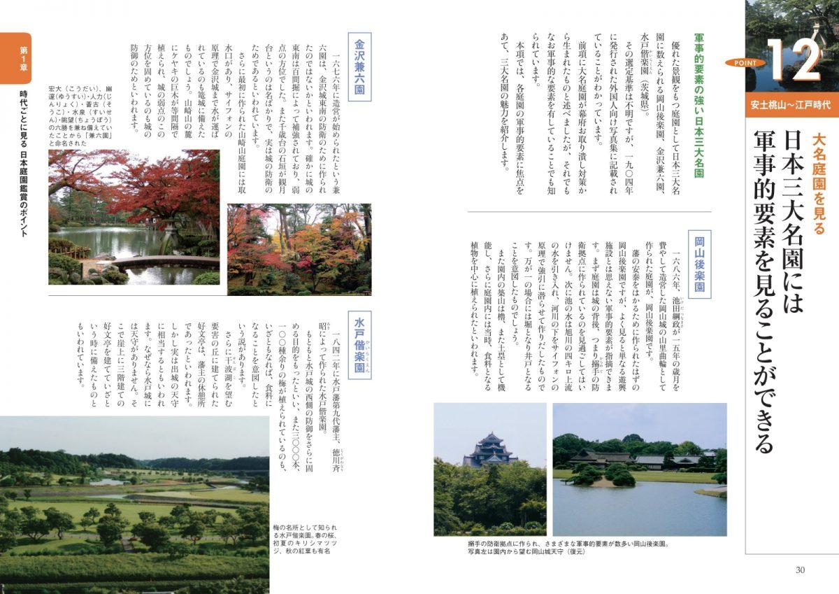 日本庭園のひみつ 見かた・楽しみかたがわかる本 鑑賞のコツ超入門