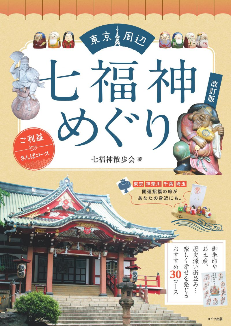 東京周辺 七福神めぐり ご利益さんぽコース 改訂版