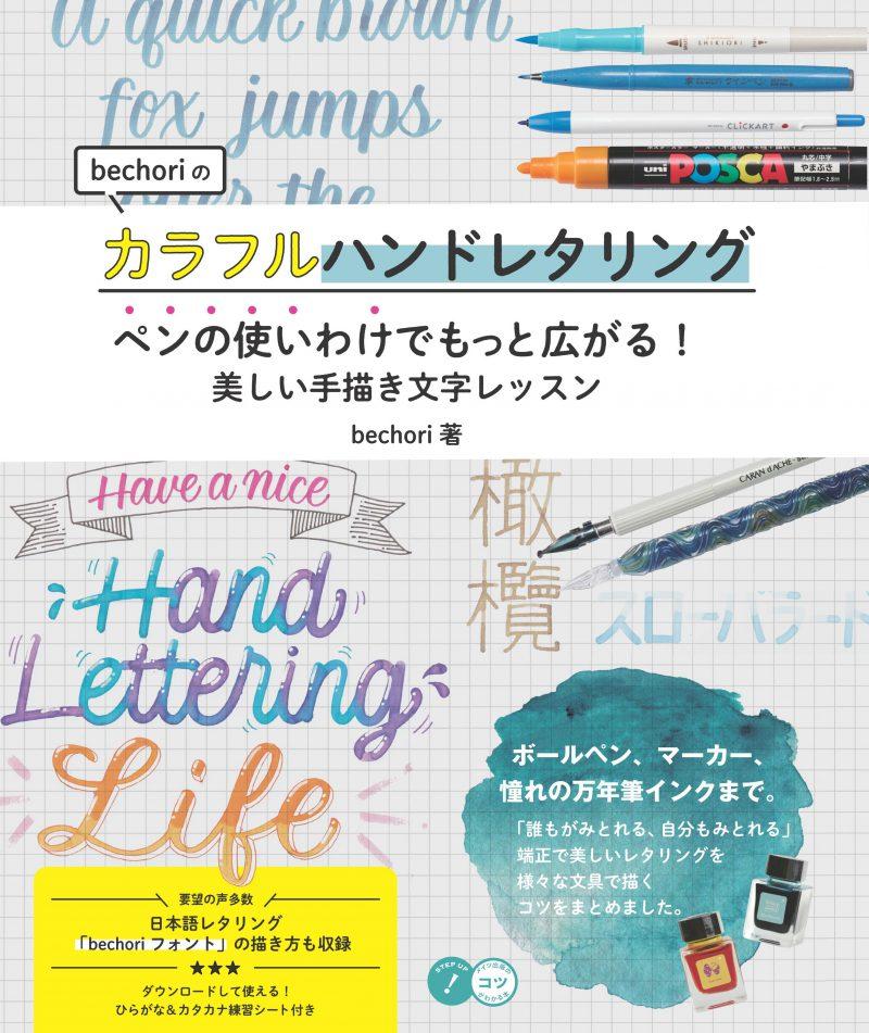 bechoriのカラフルハンドレタリング ペンの使いわけでもっと広がる!美しい手描き文字レッスン