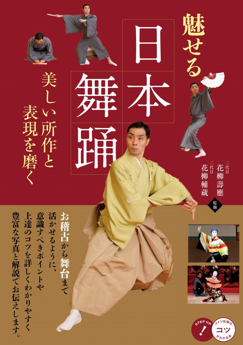 魅せる日本舞踊 美しい所作と表現を磨く