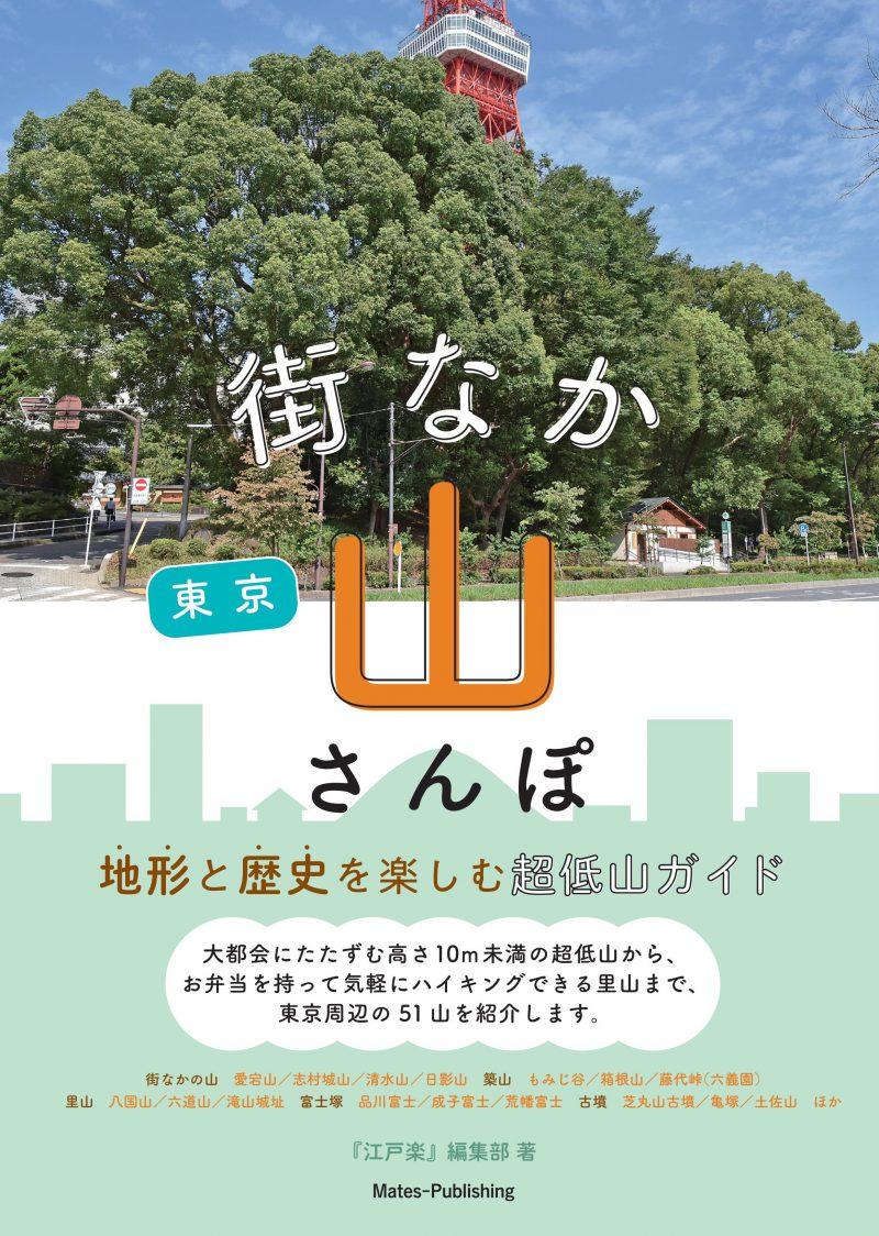 東京 街なか山さんぽ 地形と歴史を楽しむ超低山ガイド