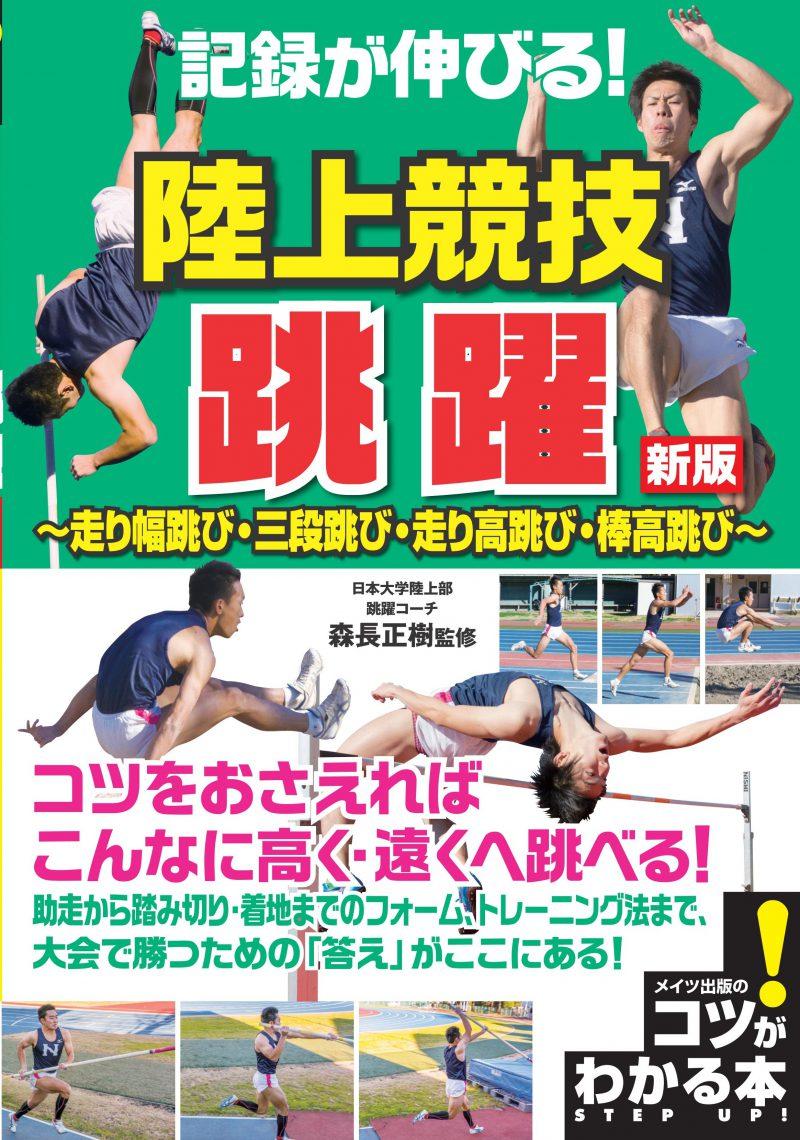 記録が伸びる!陸上競技 跳躍 新版 ~走り幅跳び・三段跳び・走り高跳び・棒高跳び~