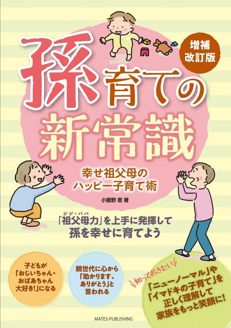 孫育ての新常識 幸せ祖父母のハッピー子育て術 増補改訂版