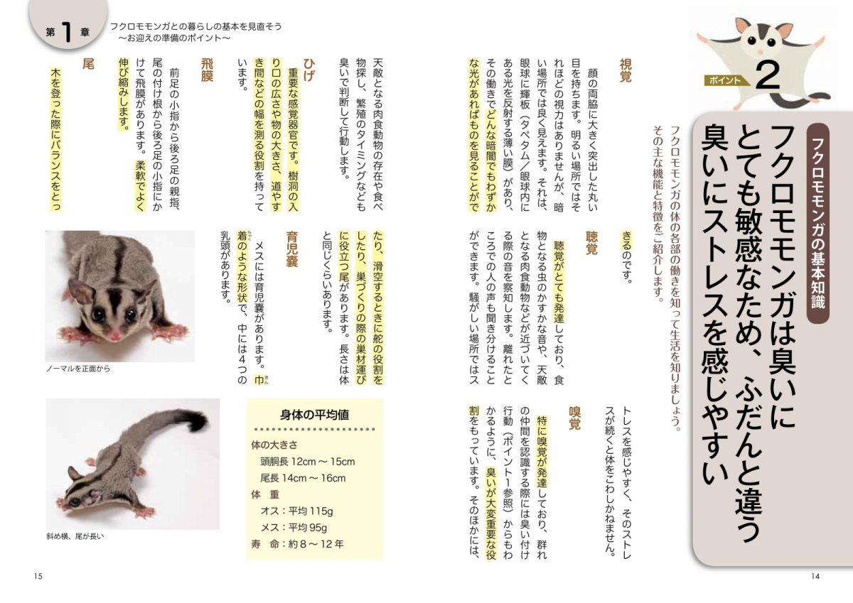 フクロモモンガ飼育バイブル 長く元気に暮らす 50のポイント