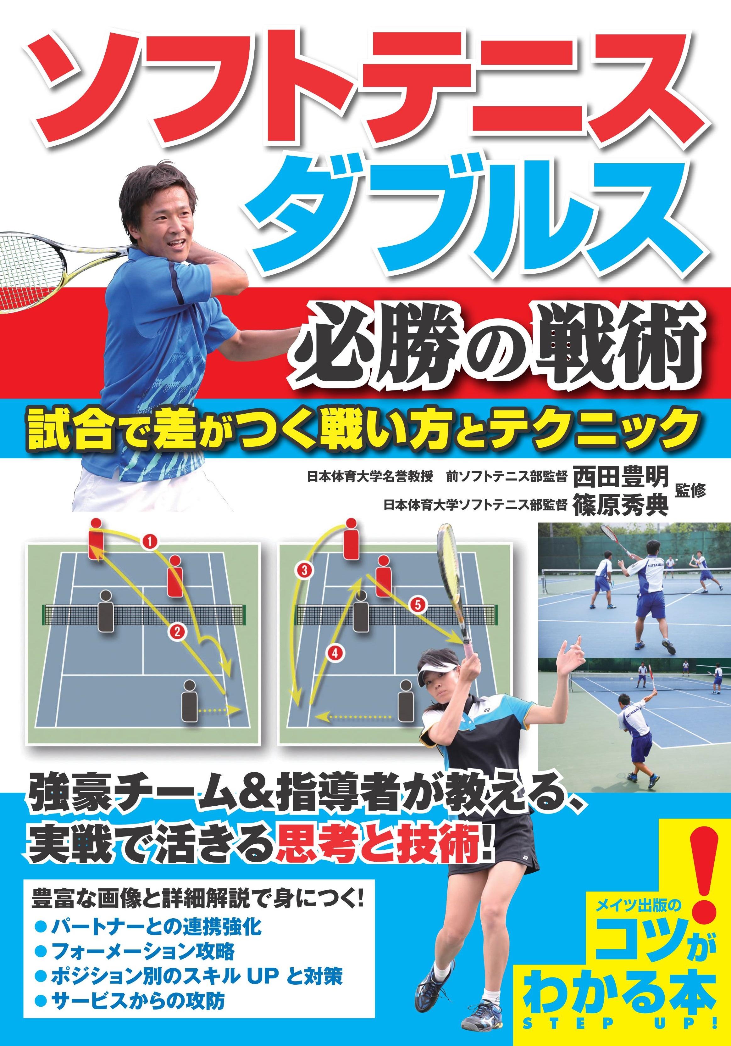 ソフトテニス ダブルス 必勝の戦術 試合で差がつく戦い方とテクニック
