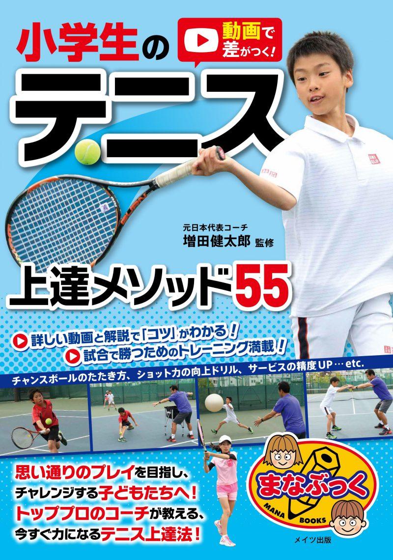 DVDで差がつく! 小学生のテニス 上達メソッド55