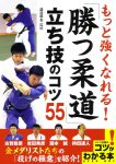 勝つ柔道」 立ち技のコツ55