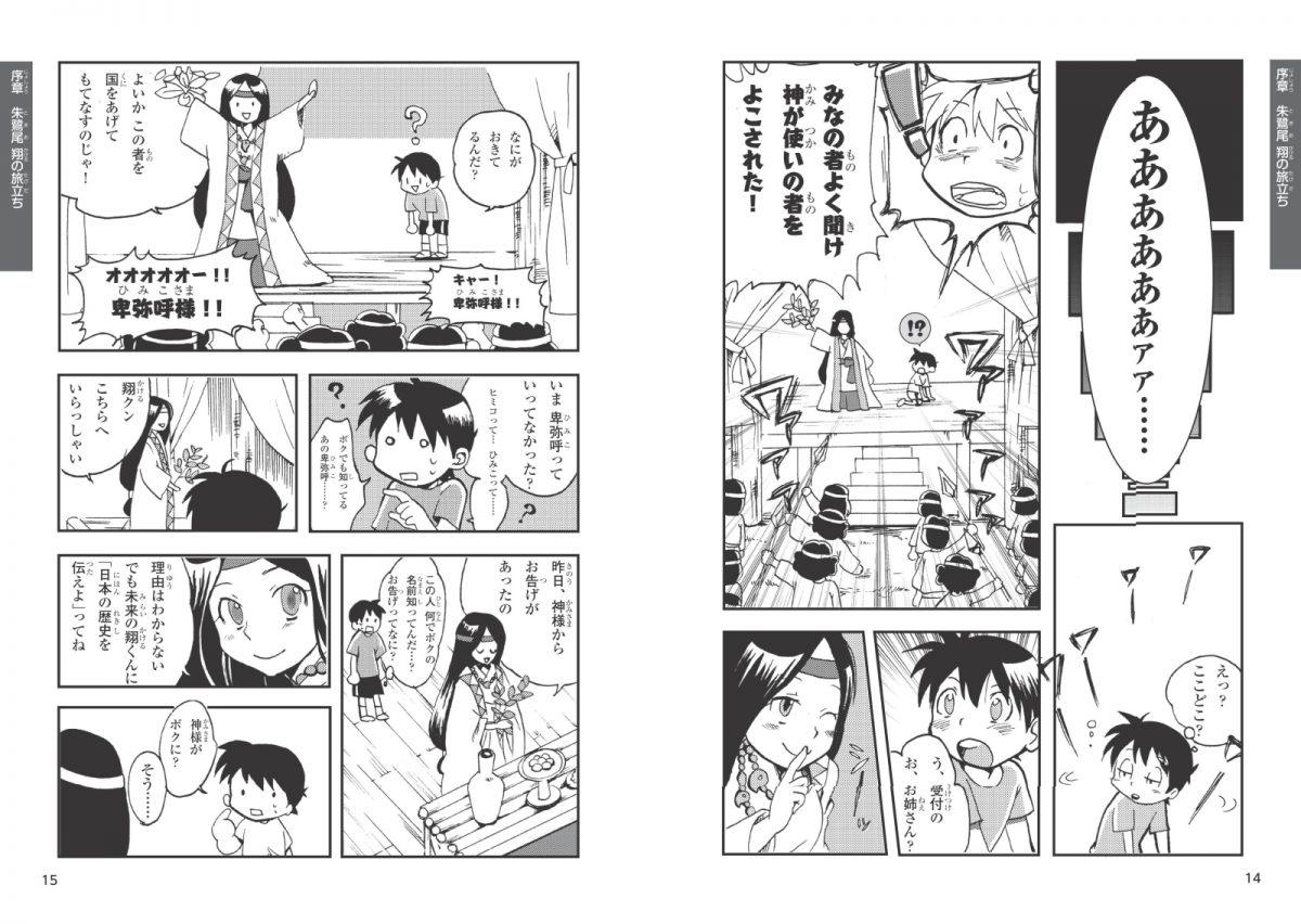 まんがと図解でよくわかる! 日本の歴史 古代から現代まで 時代の流れをこの1冊で