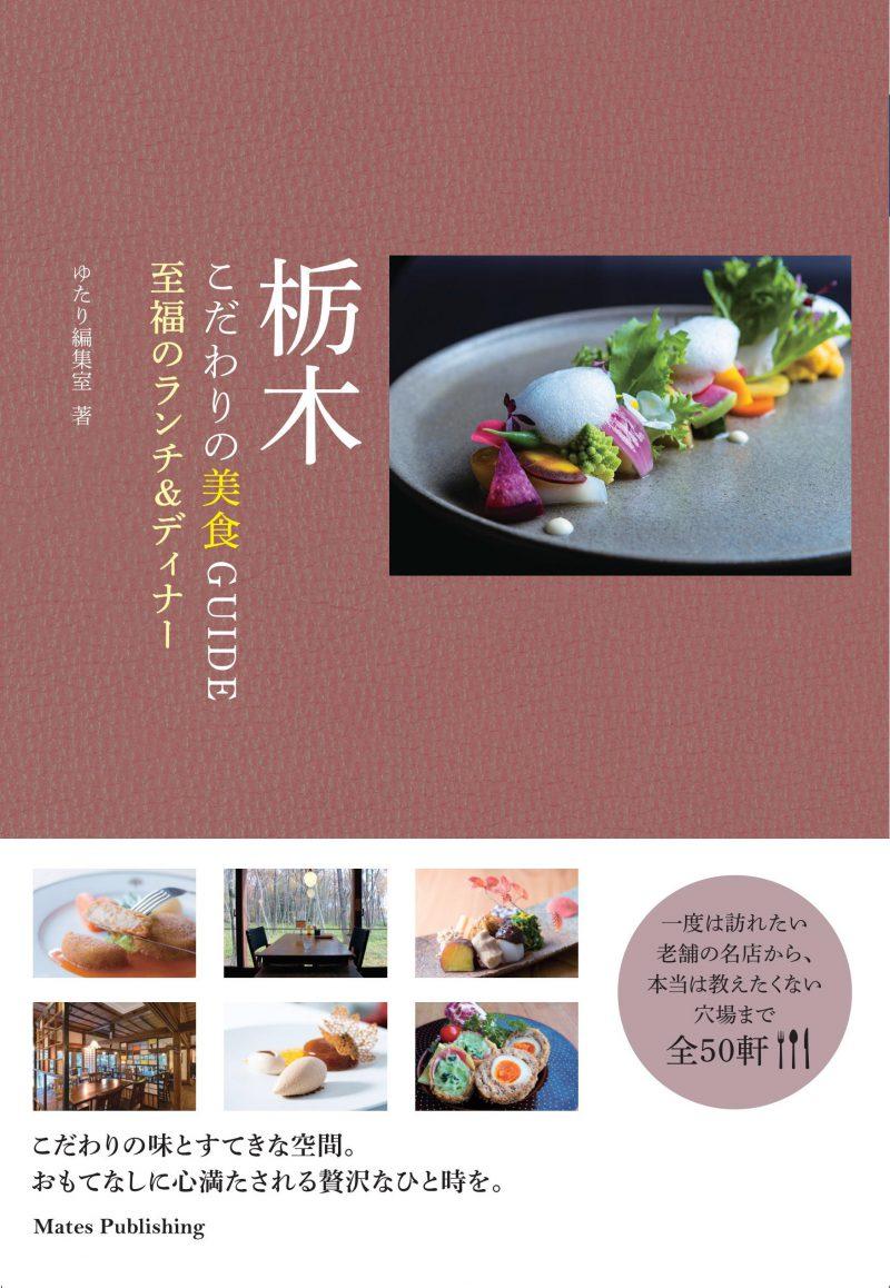栃木 こだわりの美食GUIDE 至福のランチ&ディナー