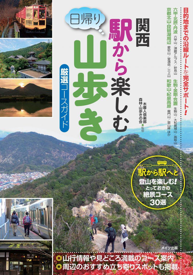関西 駅から楽しむ日帰り山歩き 厳選コースガイド