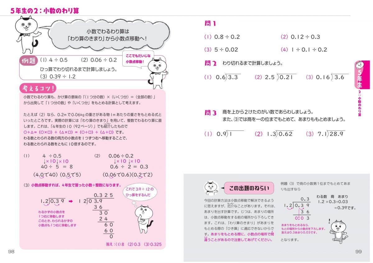 小学校6年間の 算数の強化書!計算編 解き方のコツと実践問題で完全マスター