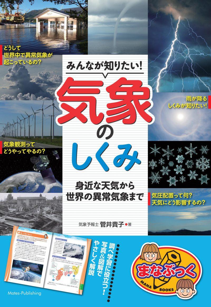 みんなが知りたい!気象のしくみ 身近な天気から世界の異常気象まで