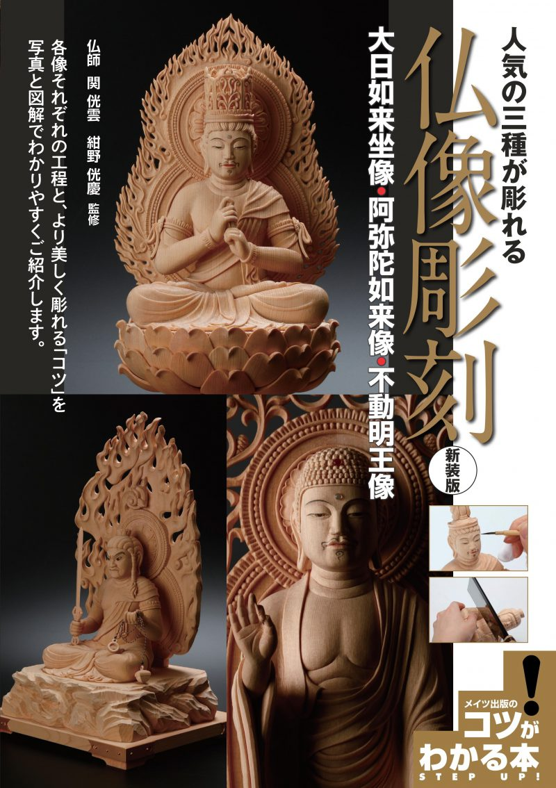 人気の三種が彫れる 仏像彫刻  新装版 ~大日如来坐像・阿弥陀如来像・不動明王像~