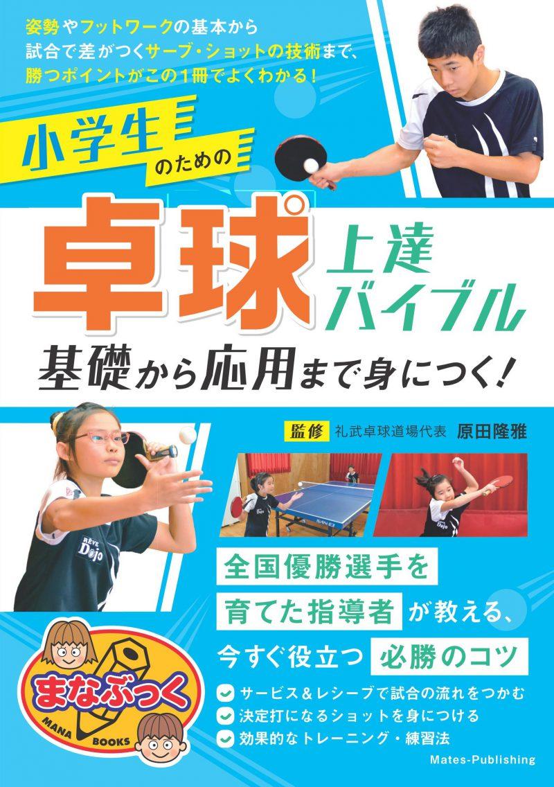 小学生のための卓球 上達バイブル 基礎から応用まで身につく!