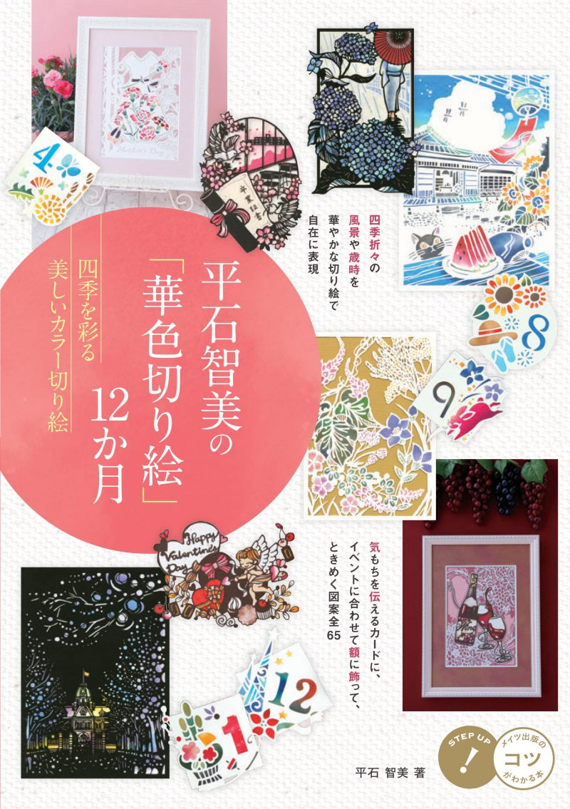 平石智美の「華色切り絵」12か月 四季を彩る美しいカラー切り絵
