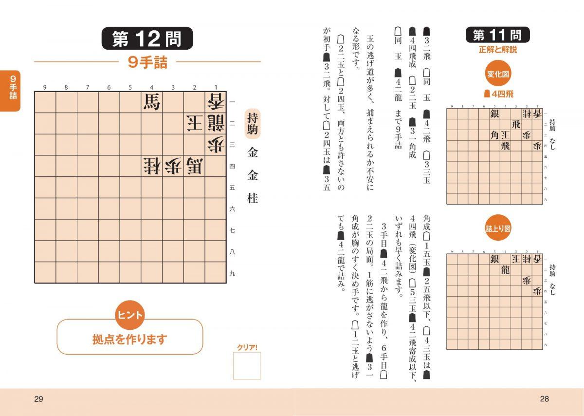 羽生善治の実戦詰将棋 確かな「読み」を磨く超難問100選