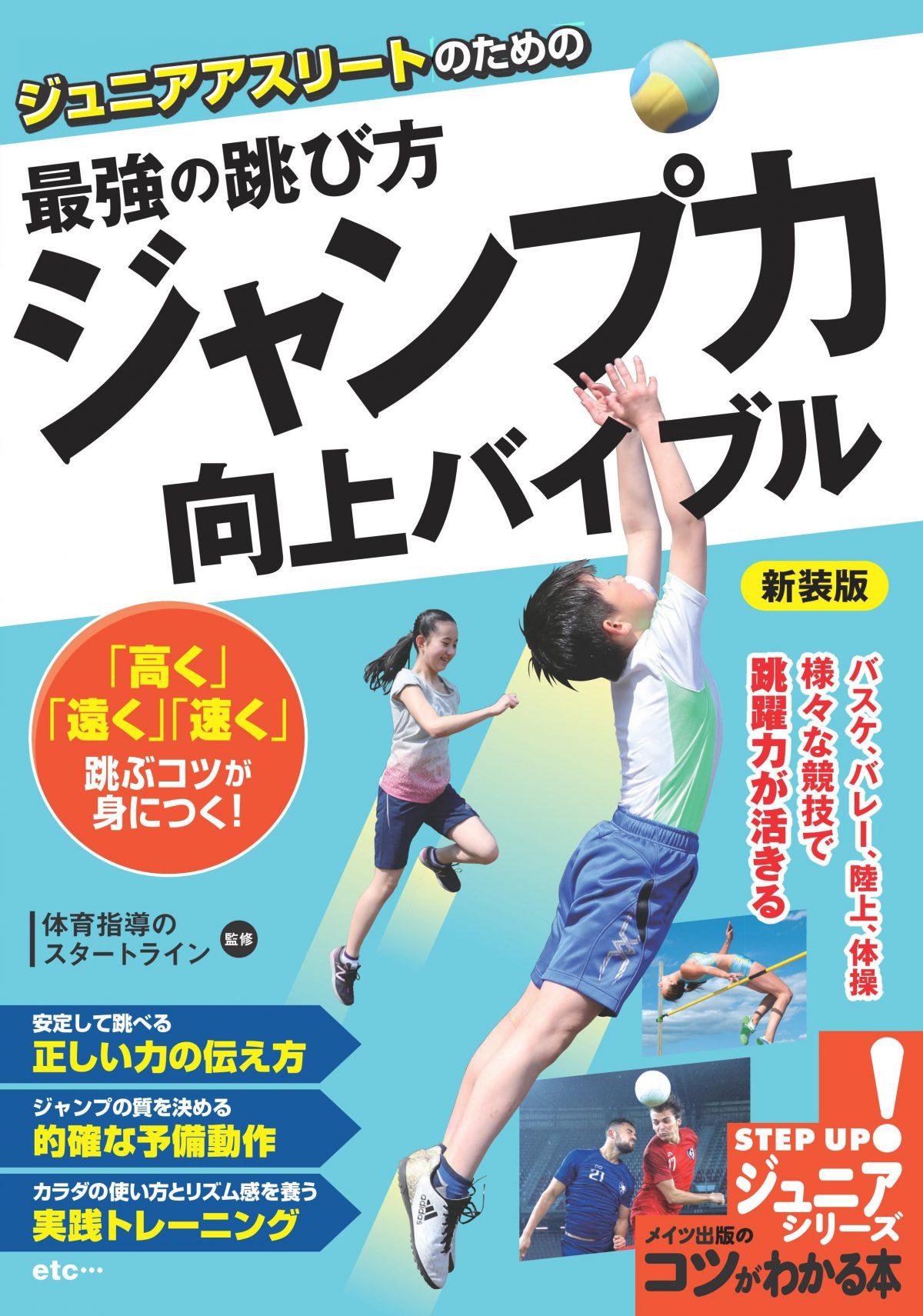 ジュニアアスリートのための 最強の跳び方 「ジャンプ力」向上バイブル 新装版
