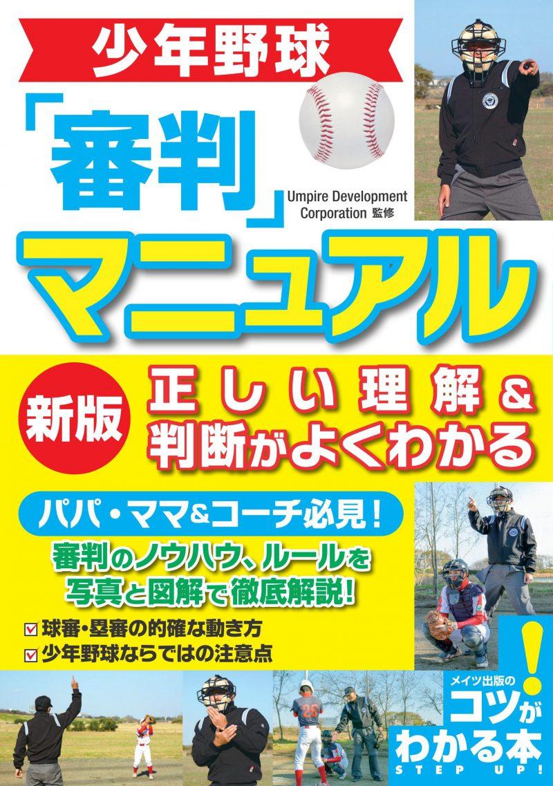 少年野球 審判マニュアル 新版 正しい理解&判断がよくわかる