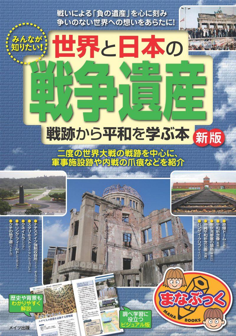 みんなが知りたい! 世界と日本の「戦争遺産」 戦跡から平和を学ぶ本 新版