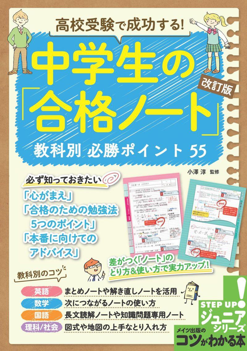 高校受験で成功する! 中学生の「合格ノート」改訂版 教科別必勝ポイント 55