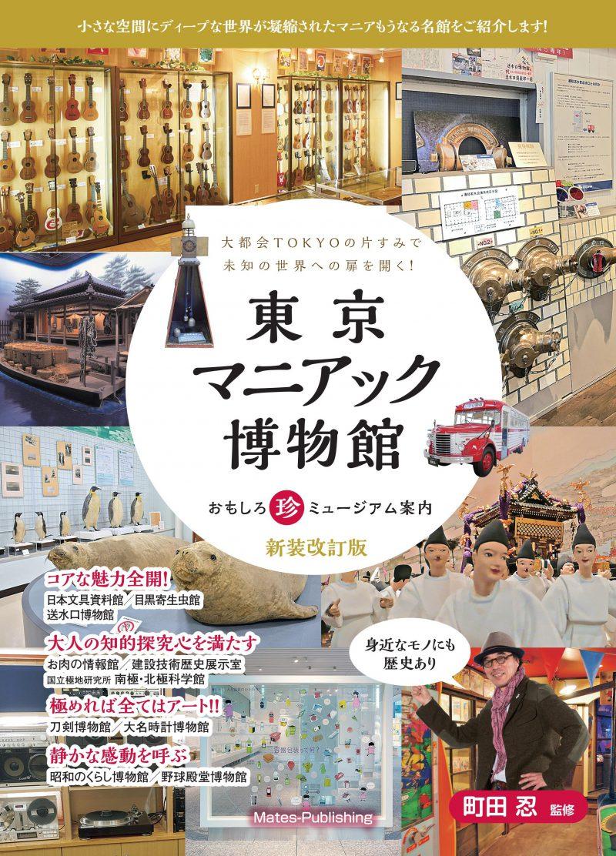 東京マニアック博物館 おもしろ珍ミュージアム案内 新装改訂版