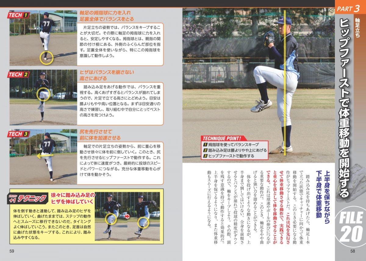 部活で差がつく!野球ピッチング基本のテクニック 新版