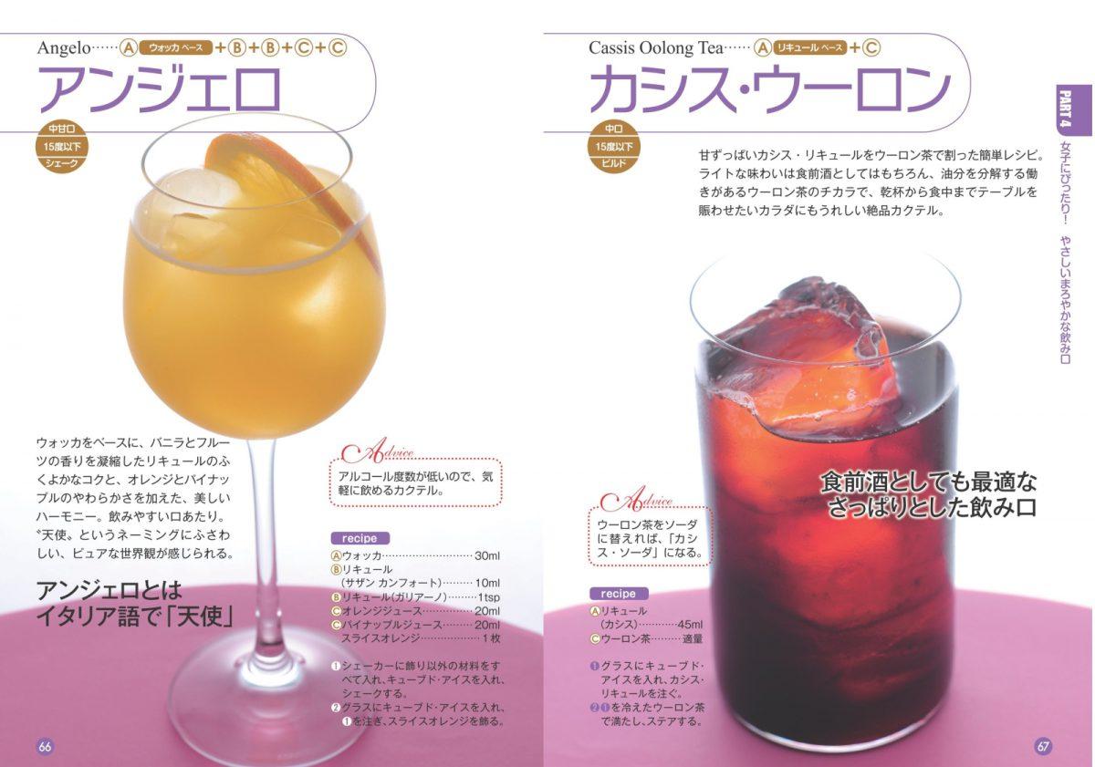 本格 家飲みカクテル教本 新装版 ルールをマスターして美味しく楽しむ120種