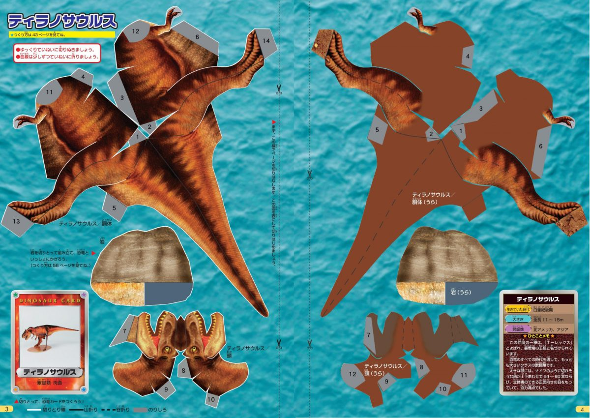 作って学ぼう!リアルな恐竜 新版 立体ペーパークラフト