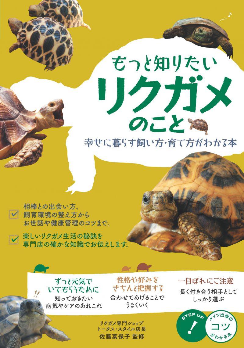 もっと知りたい リクガメのこと 幸せに暮らす 飼い方・育て方がわかる本