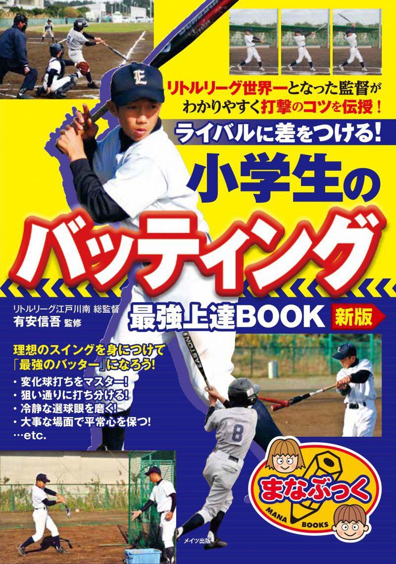 小学生のバッティング 最強上達BOOK 新版 ライバルに差をつける!