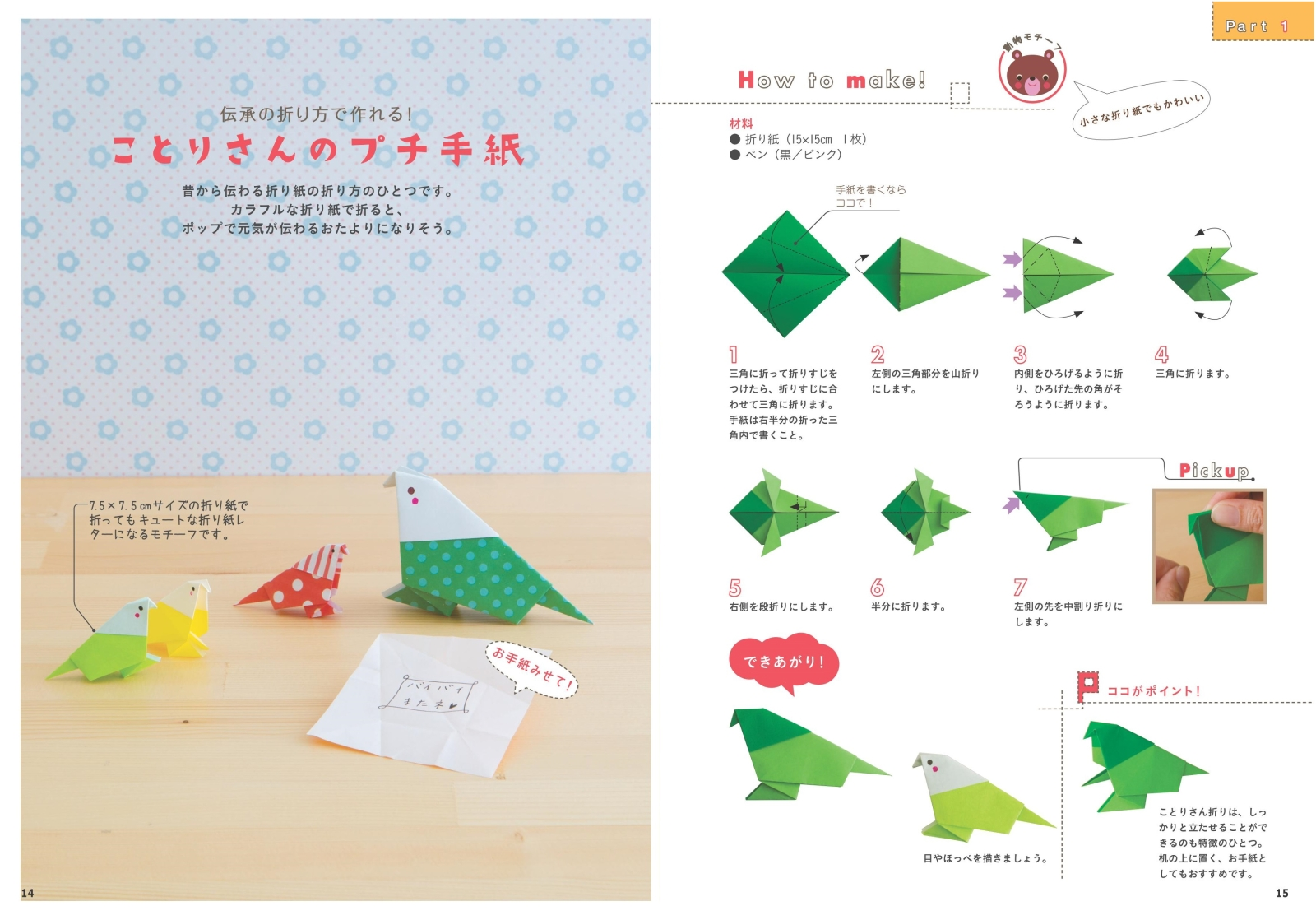 nanahoshiのおりがみ手紙 アイデアBOOK ちょこっと折って、気持ちを伝える