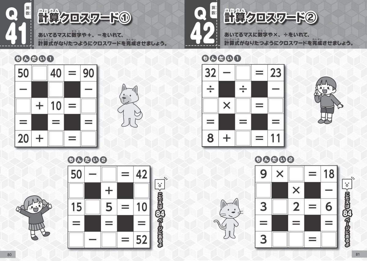 小学生の学習クロスワードパズル1・2年生 楽しみながら知識が身につく! 新版